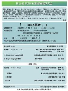 第10回東京MRI動態機能