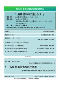 第11会東京MRI動態機能研究会 案内_01