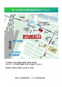 第11会東京MRI動態機能研究会 案内_02