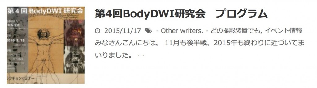 BN BodyDWI研究会