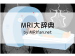 MRI大辞典