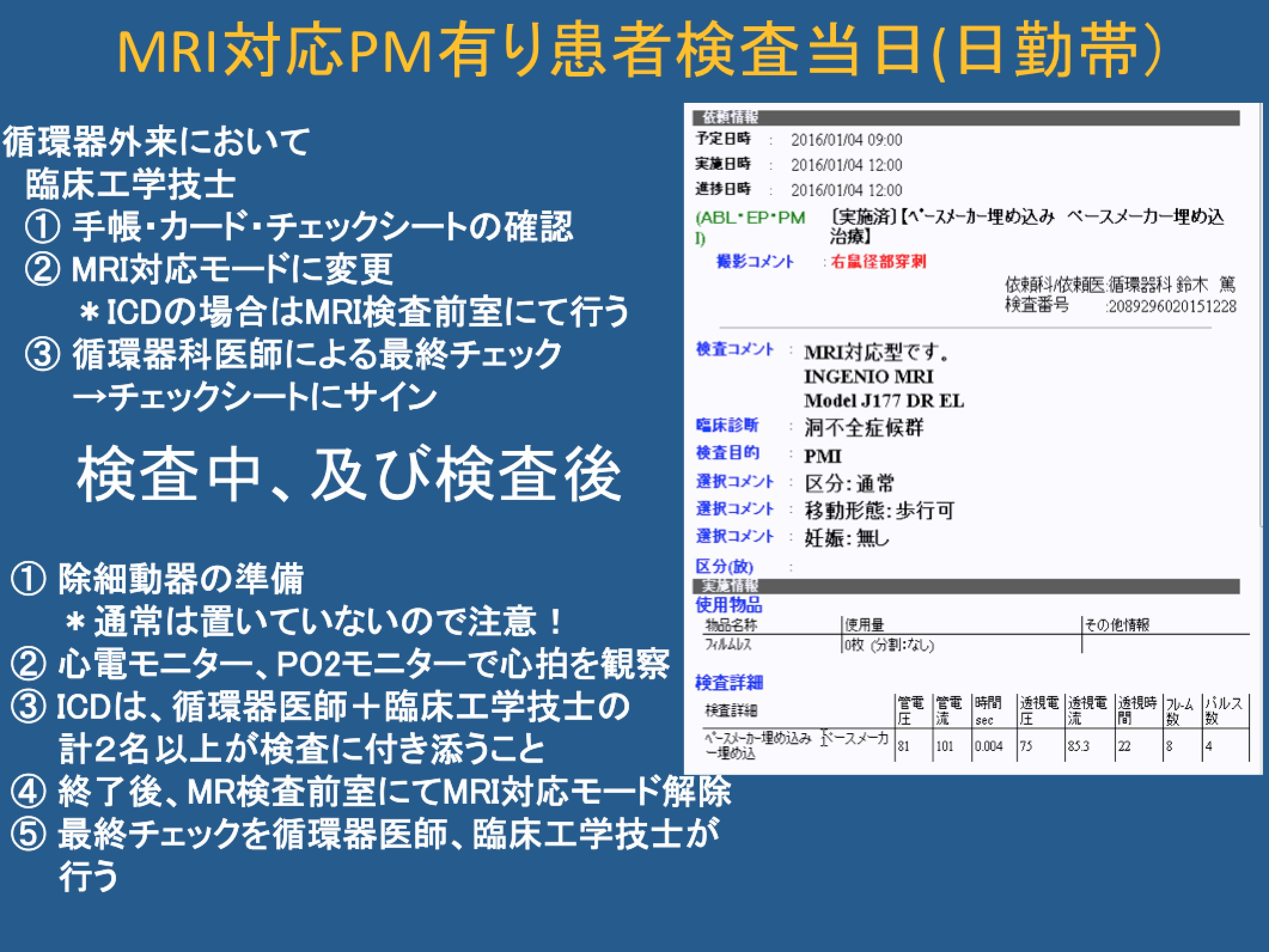 SC 2016-03-10 13.14.06