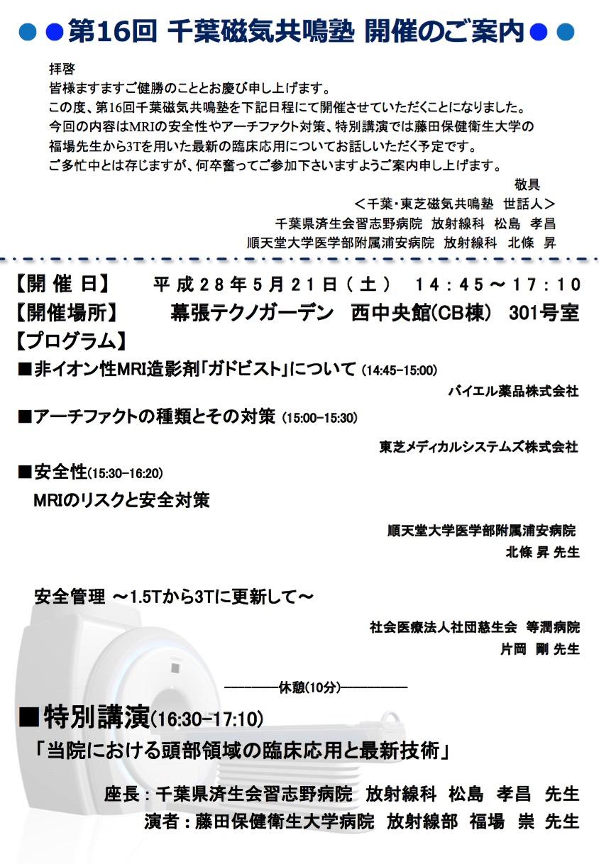SC 2016-05-10 11.16.52