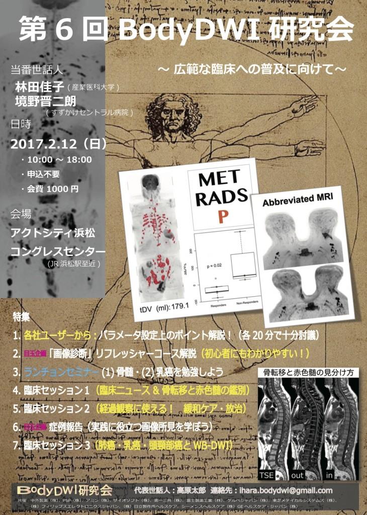 第6回BodyDWI研究会ポスター